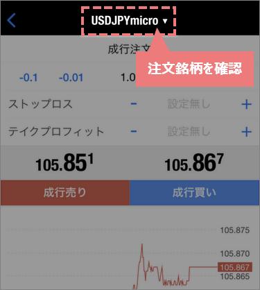 注文銘柄がiPhone画面上部に表示