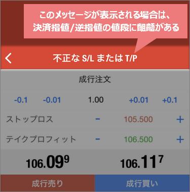 iPhone版MT4スマホアプリに不正なS/LまたはT/Lと表示