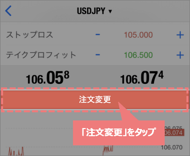 決済指値/逆指値の価格を入力して注文変更をタップ