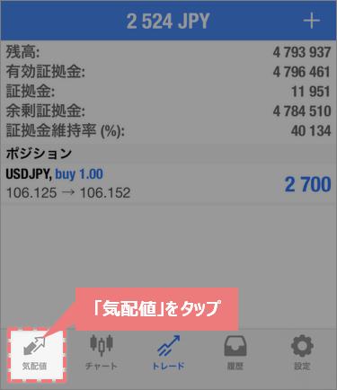 iPhone画面下部の気配値をタップ