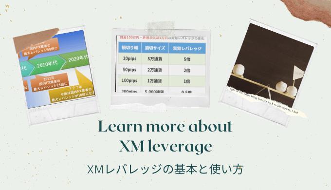 XMレバレッジ設定の確認・変更方法、規制や制限の詳細と何倍になるか