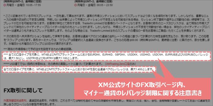 XM公式サイト内のマイナー通貨レバレッジ制限の注意書き