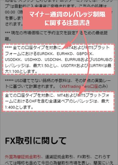 スマホで見たXM公式サイト内のマイナー通貨レバレッジ制限の注意書き