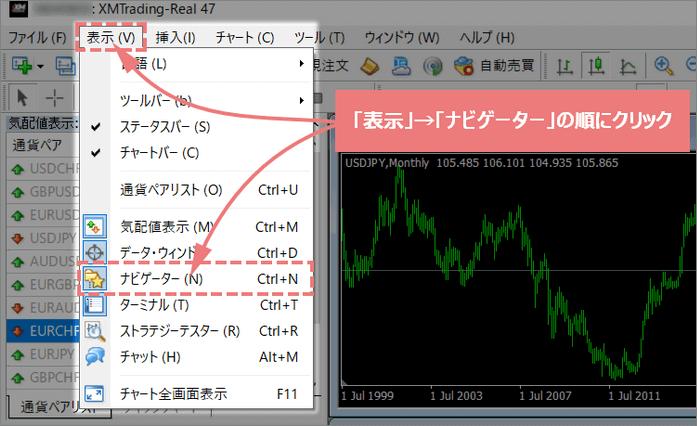 MT4/5のナビゲーター画面の呼び出し方