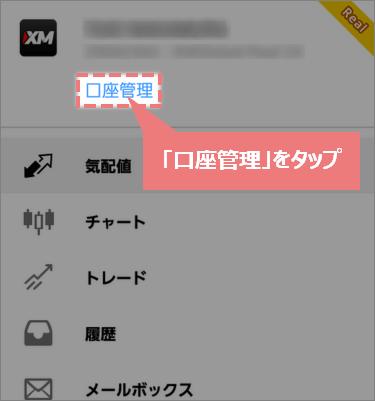 androidスマホアプリ版MT4/5の口座管理ボタン