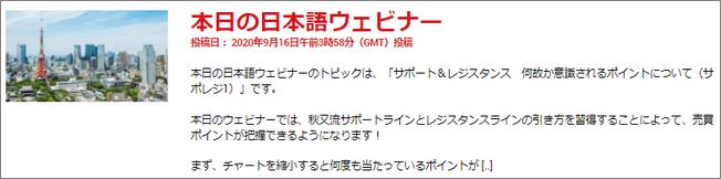 XM日本語ウェビナー