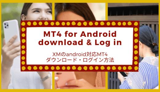 XMのMT4ダウンロード・ログイン方法|androidスマホアプリ編