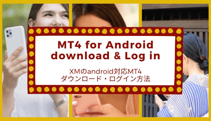 android対応MT4スマホアプリをダウンロードし、XM口座にログインする方法