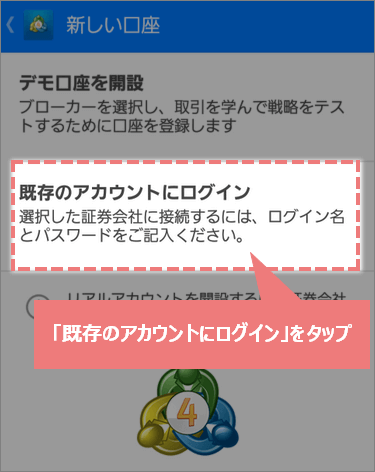 MT4androidスマホアプリの「既存のアカウントにログイン」ボタン