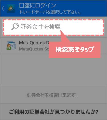 MT4androidスマホアプリの「証券会社を検索」