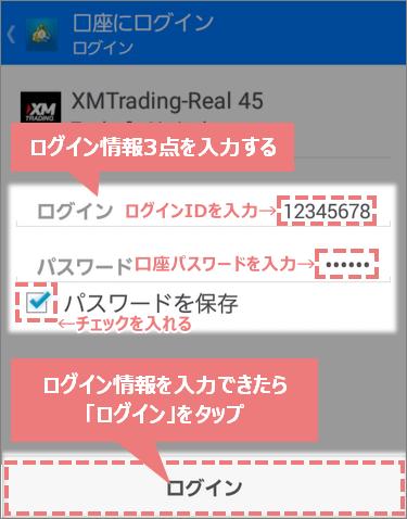 XM口座のMT4ログイン情報の入力例