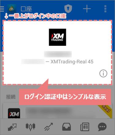 MT4ログイン認証中のandroidスマホアプリ画面