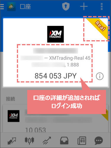 android版MT4スマホアプリにログイン成功している画面