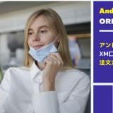 XMのMT4スマホアプリで注文/決済する方法|android編