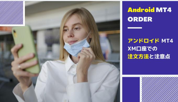 android版MT4スマホアプリで注文/決済する方法(成行・指値)