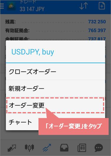 android版MT4スマホアプリのオーダー変更ボタン