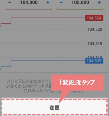 決済指値/逆指値の変更ボタン