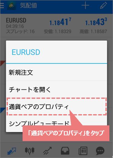 android版MT4スマホアプリの通貨ペアのプロパティボタン