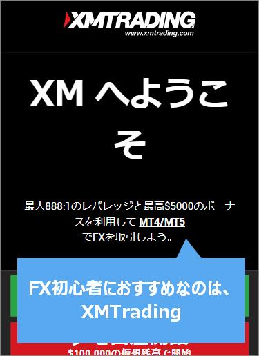 スマホ版XMTrading公式サイト