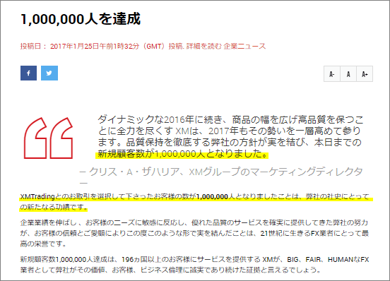 XM顧客数100万人突破
