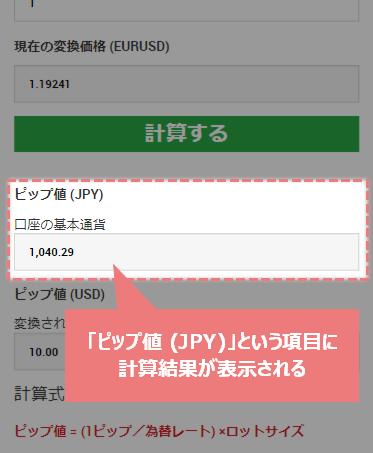 XMpip値計算結果スマホ版