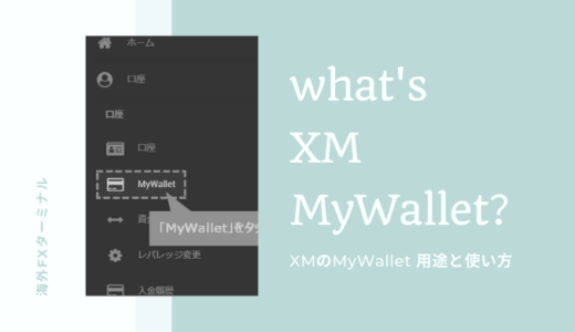 XMのMyWalletとは何か?3つの用途や使い方を解説