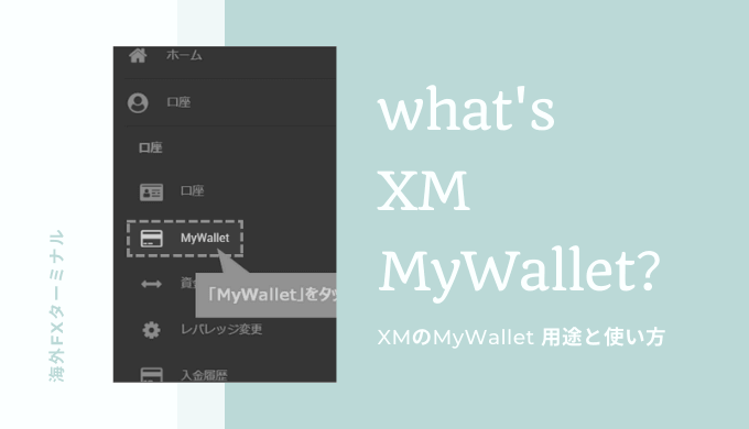 XMのMyWalletとは何か?