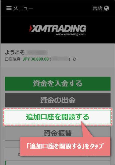 スマホでのXM会員ページ「追加口座を開設する」ボタン