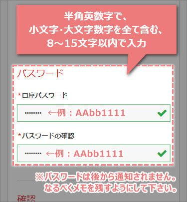 スマホ画面でのXM追加口座用パスワードの入力例