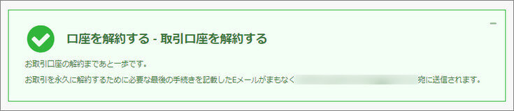 PC画面での口座解約申請受付メッセージ