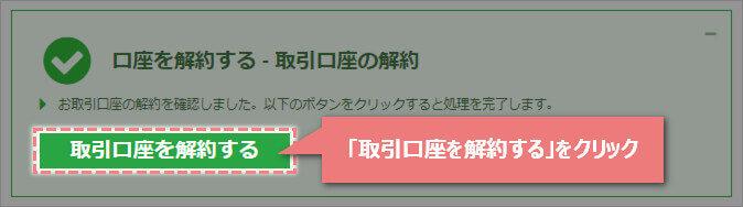 PC画面のXM追加口座削除確認ボタン