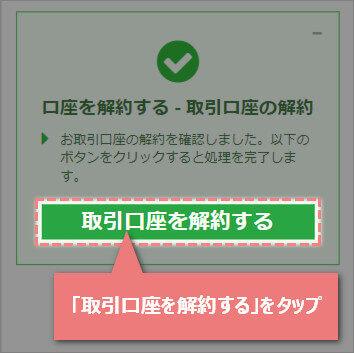 スマホ画面のXM追加口座削除確認ボタン