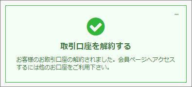 PC画面に表示されたXM追加口座の解約完了通知