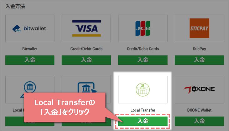XM会員ページ内Local Transferの入金ボタン