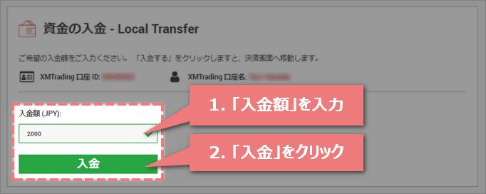 Local Transferの入金額の入力