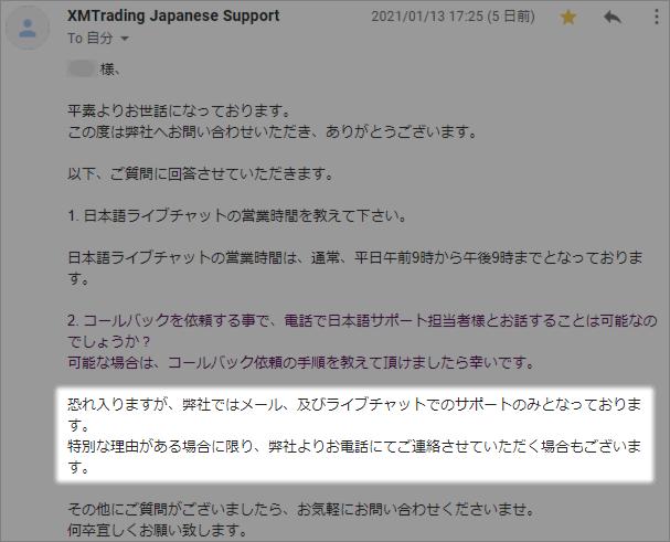XM日本語サポートは電話・コールバック対応していない