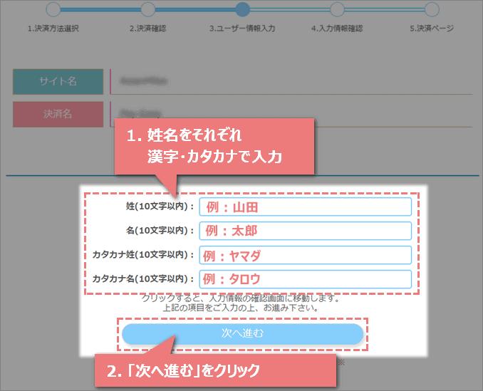 ユーザー情報の入力と次へ~ボタン