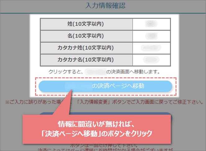 「決済ページへ移動」ボタン