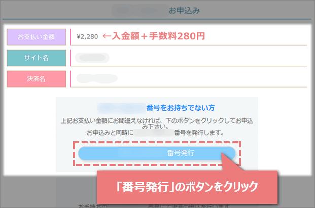 「番号発行」ボタン
