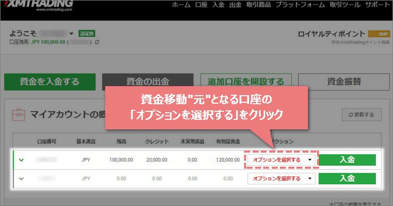 XMTrading会員ページ内の資金移動元口座のオプション選択ボタン