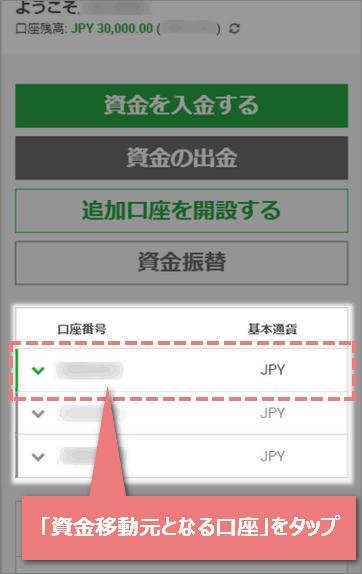 資金移動元となるXMTrading口座が表示されたスマホ画面