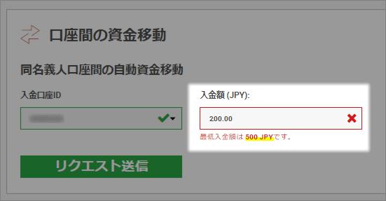 500円以下の資金移動を指定したXMページ