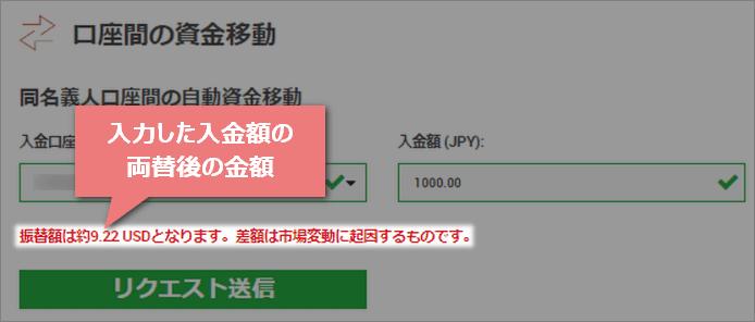 両替後の金額が表示されるPC画面