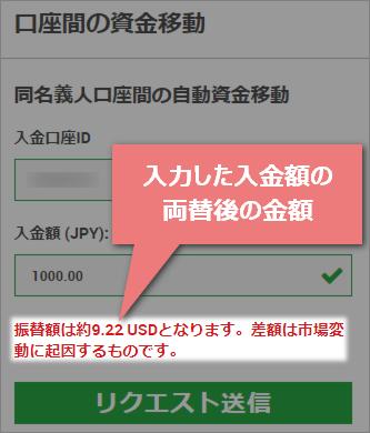 両替後の金額が表示されるスマホ画面