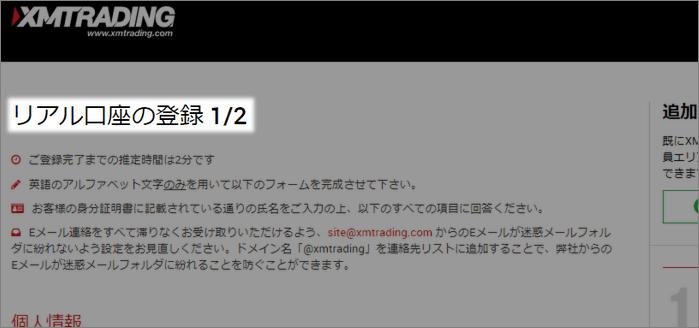 PC画面に表示された「リアル口座の登録 1/2」