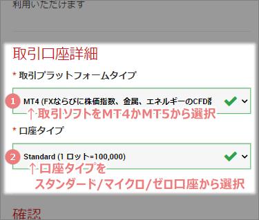 スマホ画面でのXMリアル口座の登録 2/1 取引口座詳細の入力例2