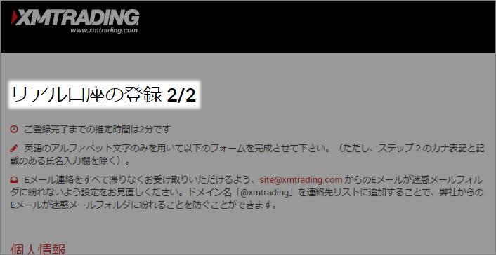 PC画面に表示された「リアル口座の登録 2/2」
