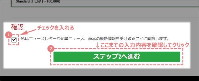 XM口座開設の確認手順PC版