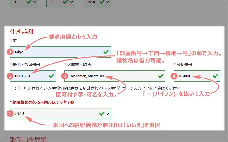 XMリアル口座の登録 2/1 住所詳細のPC入力例2