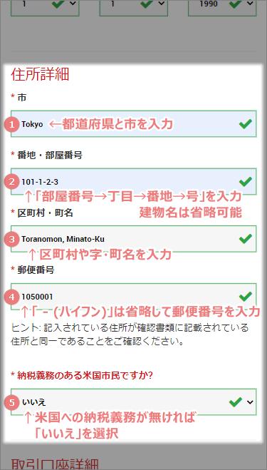 スマホ画面でのXMリアル口座の登録 2/1 住所詳細の入力例2